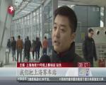 上海21日迎冬至祭扫高峰  地铁短驳从容应对