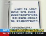 《不动产登记暂行条例》公布:明年3月1日施行
