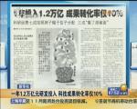 新华社:一年1.2万亿元研发投入  科技成果转