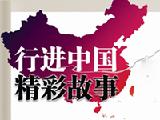 行进中国 精彩故事