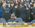 美国:纽约为遇袭警员举行葬礼