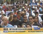 墨西哥:数千民众游行纪念43名学生失踪案