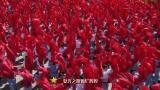 """""""中国梦""""主题新创作歌曲《梦想起飞的地方》"""