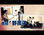 台湾:父亲称儿子是野孩子前妻偷汉子 赔偿前