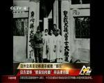 """日外交高官访韩遭示威者""""围攻"""""""