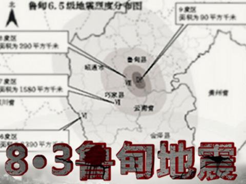 云南昭通鲁甸6.5级地震 600余名同胞遇难