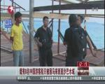 载有8名中国游客船只被困马来西亚沙巴水域