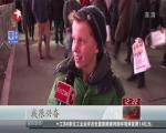 美国纽约:中国元素登上跨年活动舞台