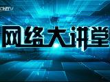 《网络大讲堂》系列节目