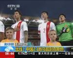 【亚洲杯B组】我们出线!中国2:1胜乌兹别克斯