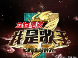 《我是歌手3》第四期听审剧透:韩红再放大招