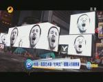 """纽约时代广场屏幕""""瞌睡男""""无休止打呵欠"""