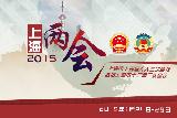 2015上海两会