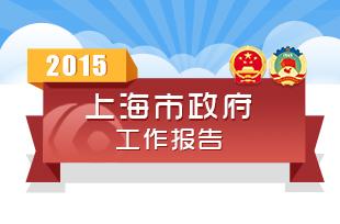2015年上海市政府工作报告