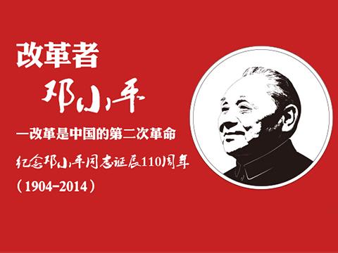 图解:改革者邓小平