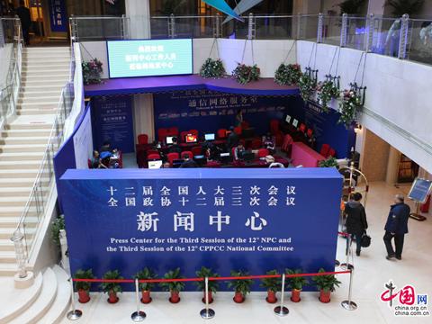 2015全国两会新闻中心27日正式开