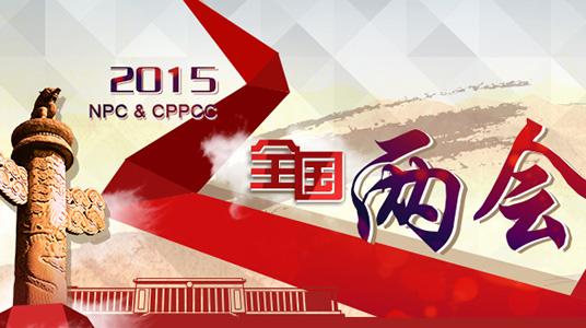 2015全国两会