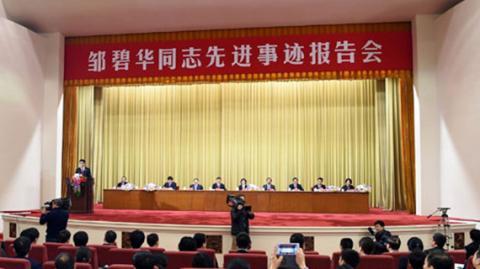 邹碧华同志先进事迹报告会在人民大会堂举行