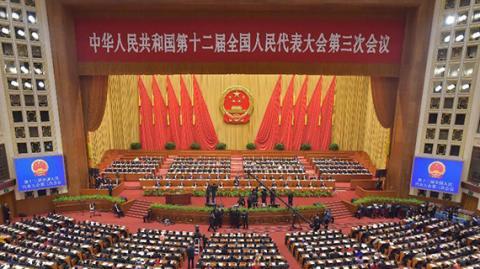 十二届全国人大三次会议在京开幕