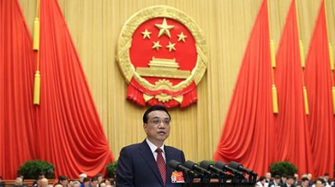李克强:GDP达到63.6万亿元 比上年增长7.4%