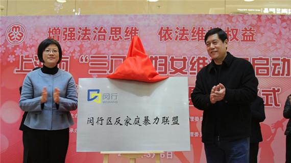 上海首个反家暴联盟成立