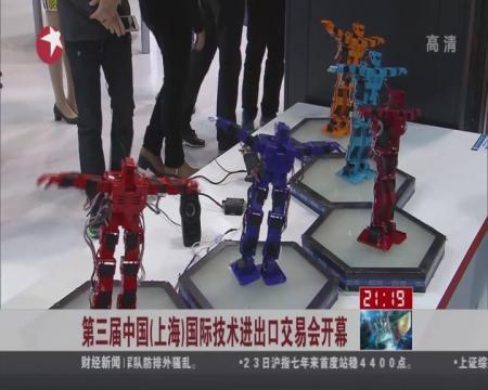 第三届中国(上海)国际技术进出口交易会开幕