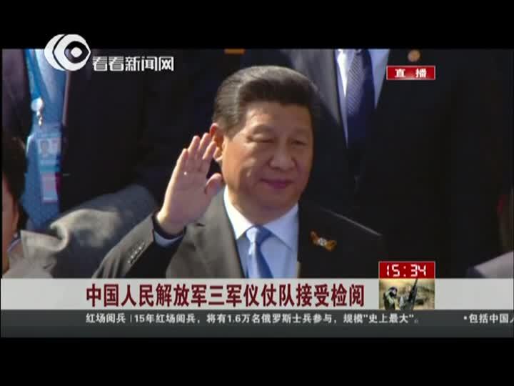 中国人民解放军三军仪仗队接受检阅