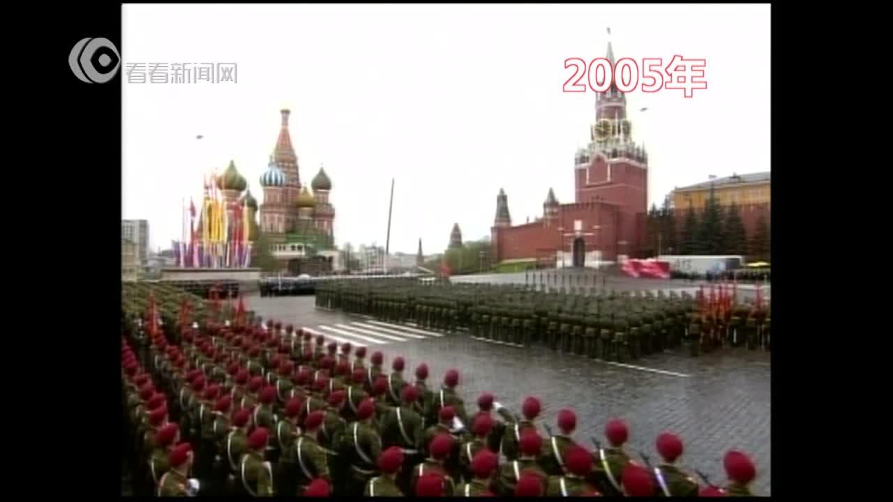 2005年 阅兵首次迎来德军