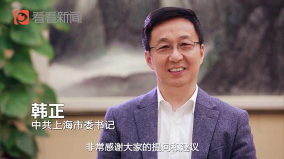 韩正:给创新创业者点赞