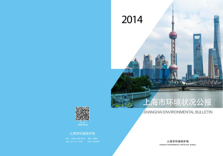 2012上海市环境公报_《2014上海市环境状况公报》公布:PM2.5未达二级标准_上海图文 ...