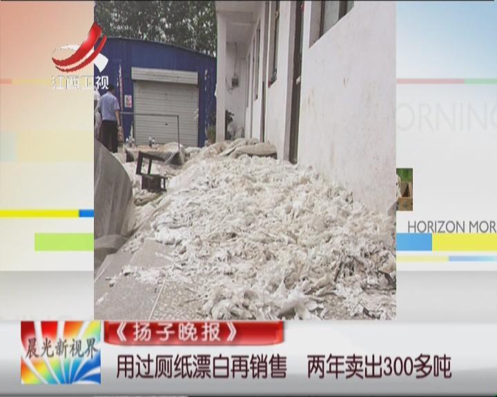 江苏徐州:用过厕纸漂白再销售 两年卖出300多吨