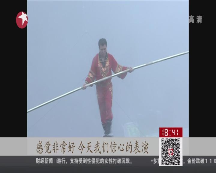 """广西桂林:""""高空王子""""阿迪力雨中挑战""""华南之巅"""""""