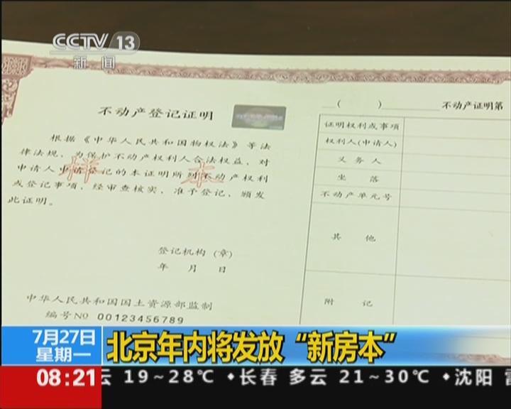 """北京年内将发放""""新房本"""""""