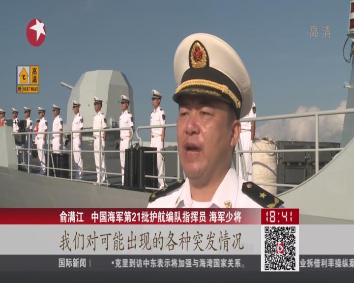 中国海军21批护航编队三亚启航赴亚丁湾
