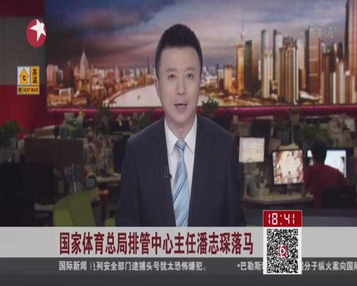 国家体育总局排管中心主任潘志琛落马