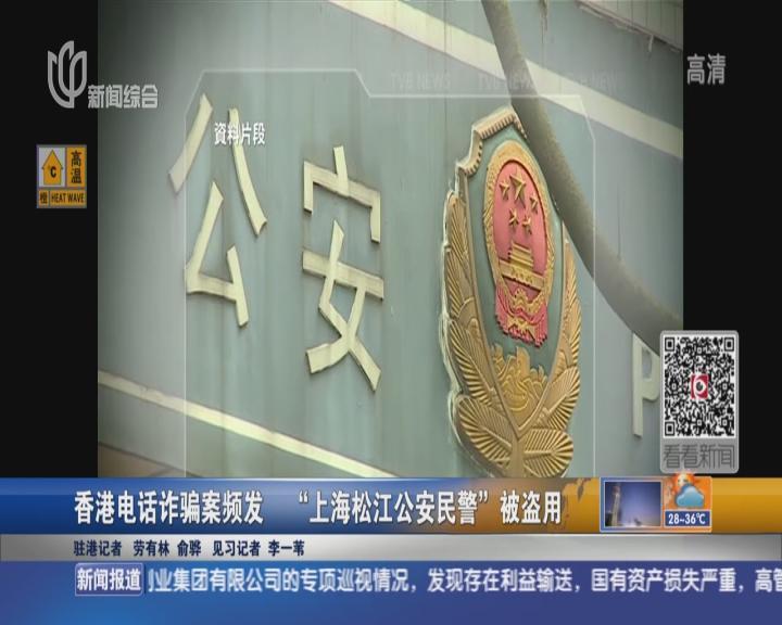 """香港电话诈骗案 冒用""""松江公安民警"""""""