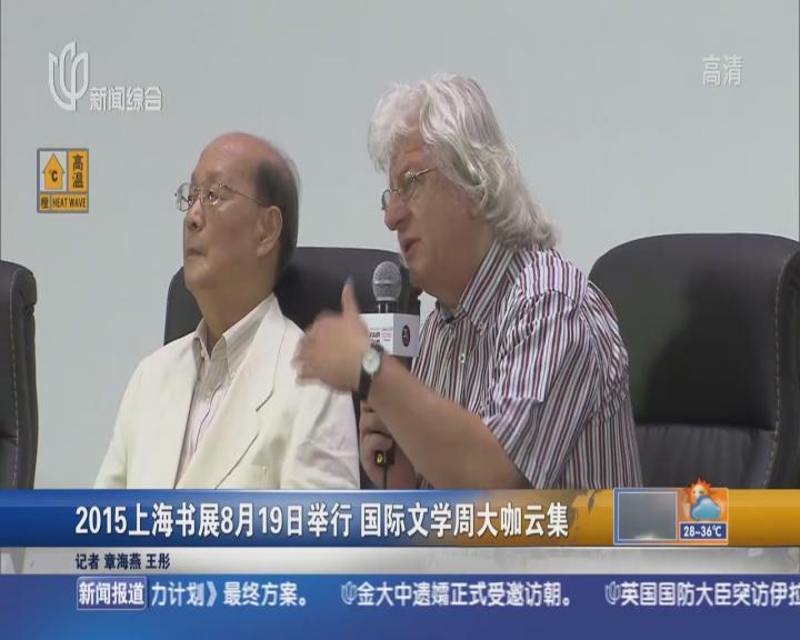 上海书展8月19日举行 大咖云集