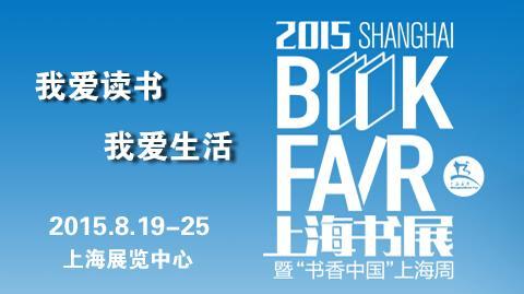 2015上海书展