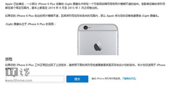 iPhone6Plus查查了!赶紧召回你的真伪序列号iPhone查手机图片