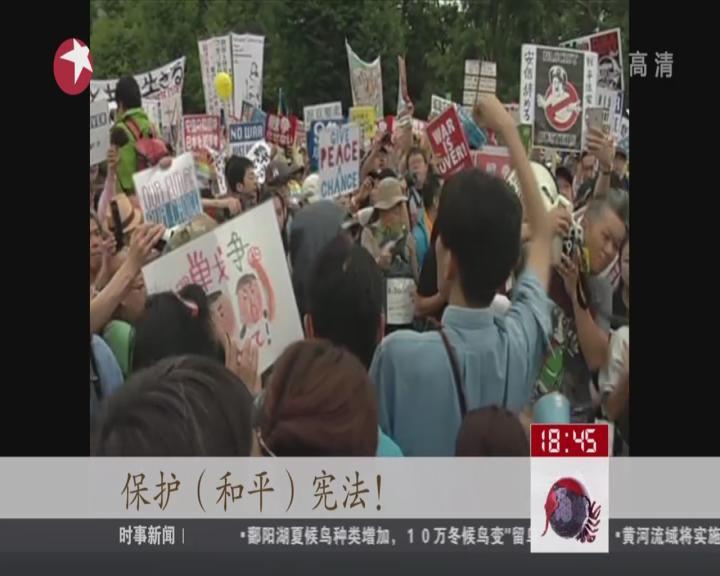 日本超十万民众包围国会 要求安倍下台