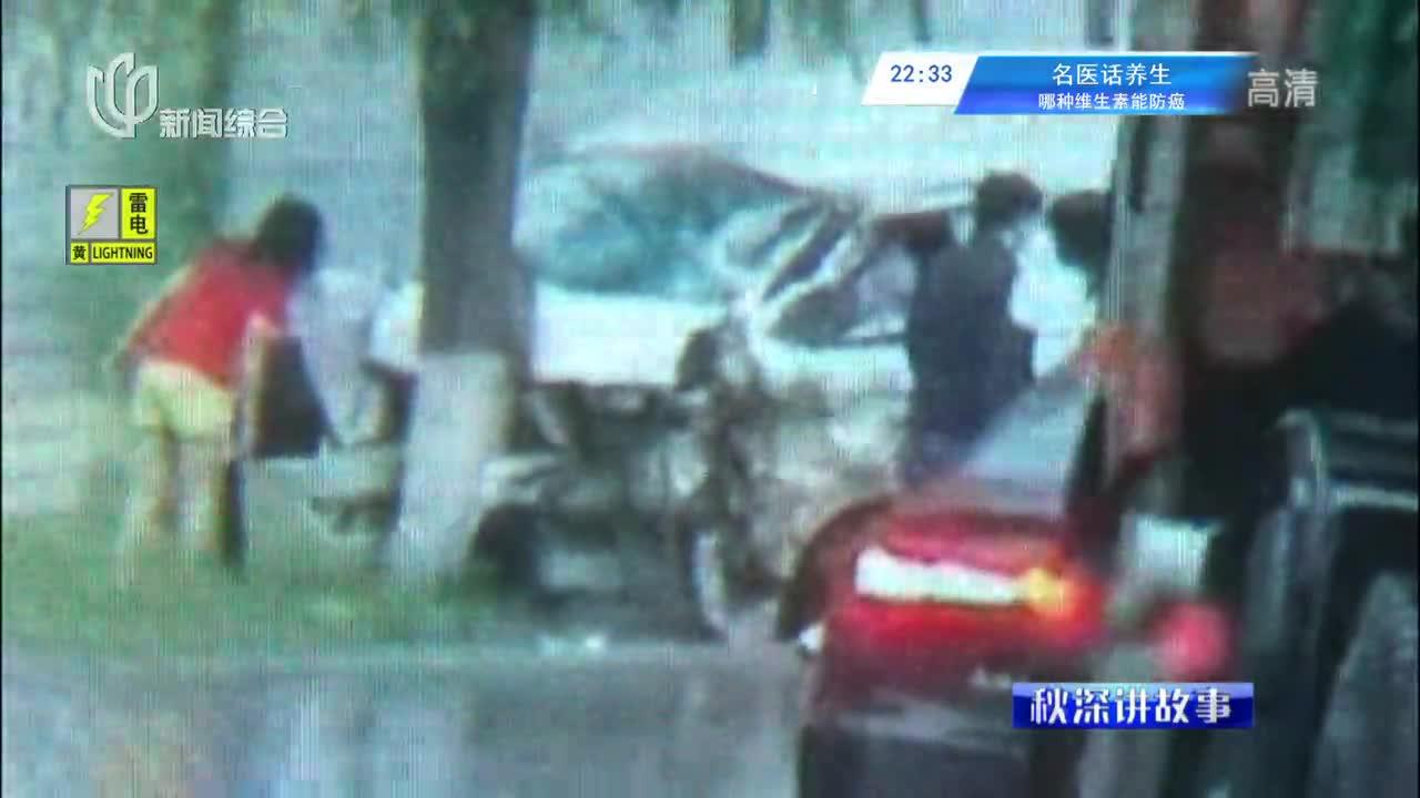 车祸发生之后