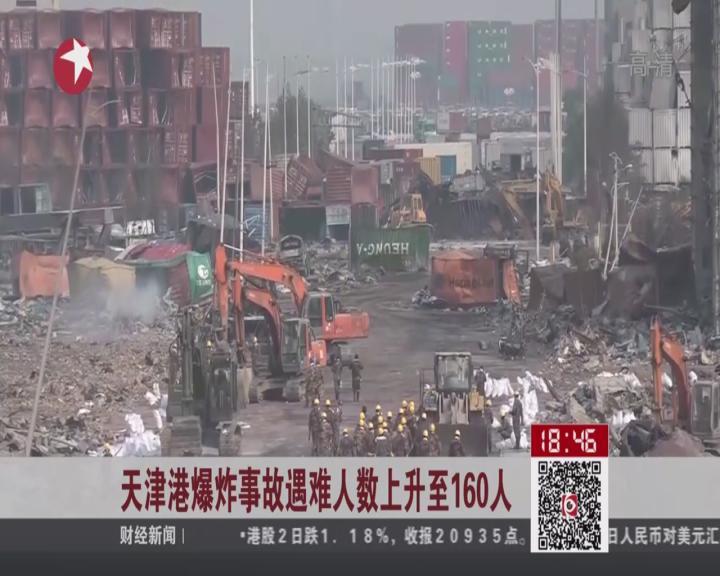 天津港爆炸事故遇难人数上升至160人