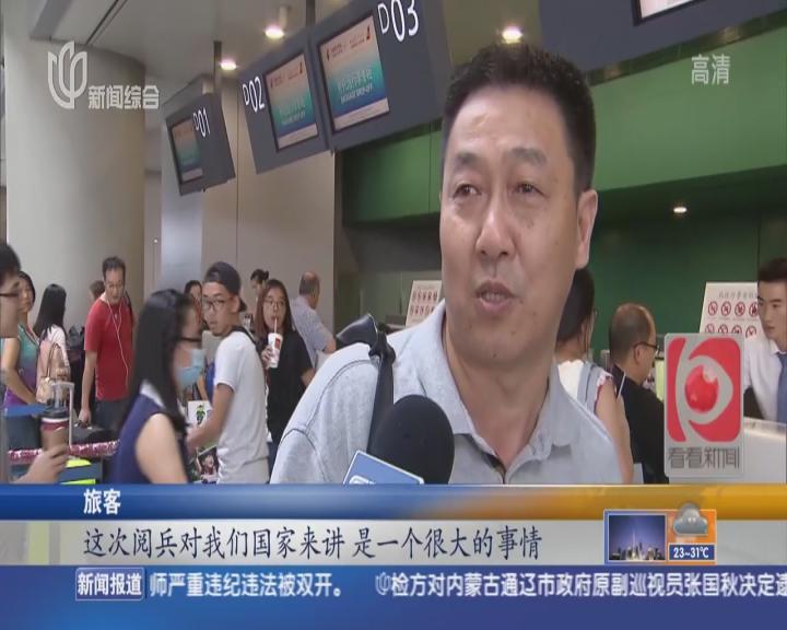 赴京航班安检升级 旅客走专用检查通道