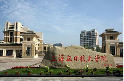 上海电力学院、上海应用技术学院拟更名为大学