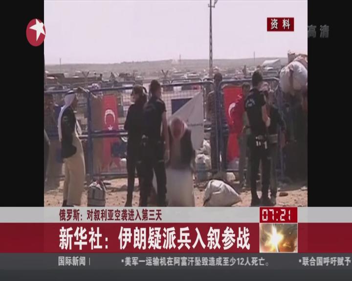 俄罗斯:对叙利亚空袭进入第三天  新华社——伊朗疑派兵入叙参战