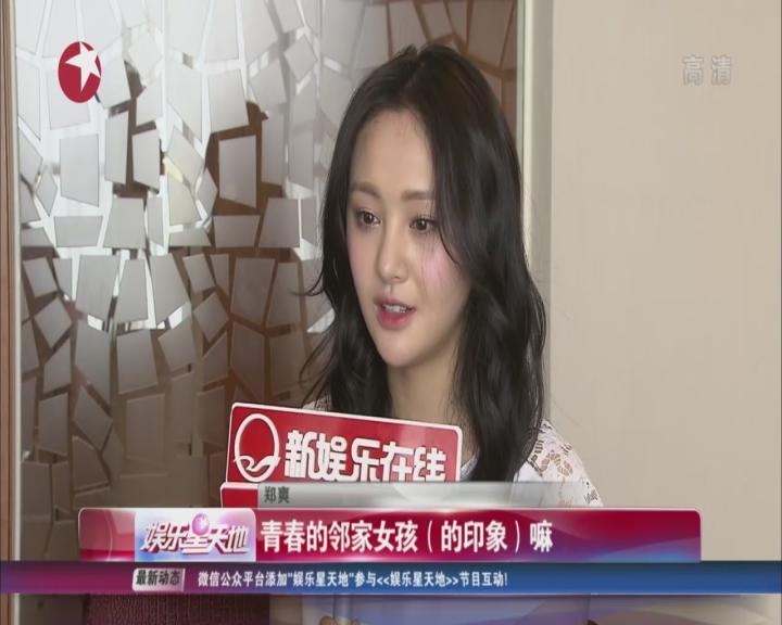 """恋情曝光惹事端  郑爽不""""爽""""了!"""