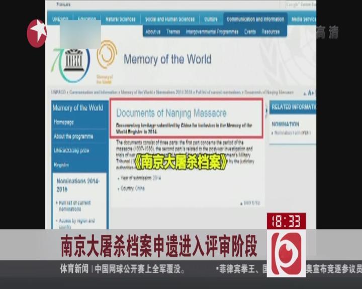 南京大屠杀档案申遗进入评审阶段