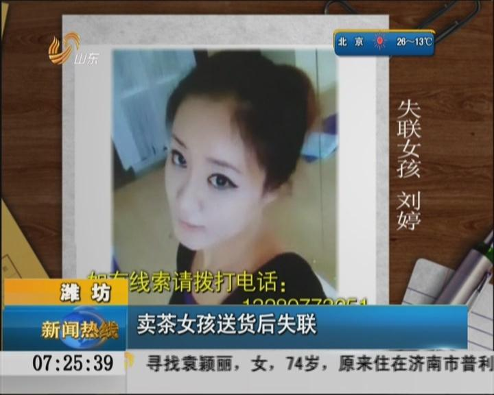 潍坊24岁卖茶女孩送货后失联