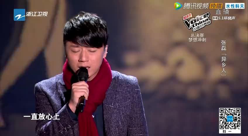中国好声音第四季总决赛张磊夺冠 演唱《异乡人》
