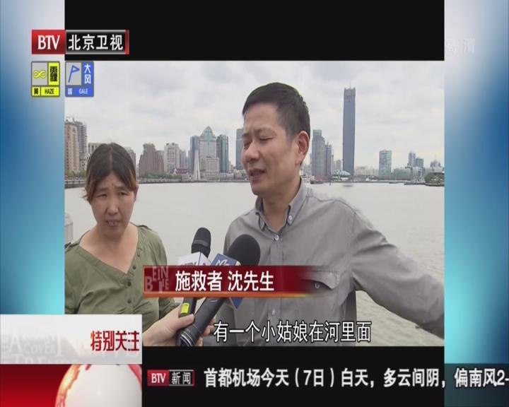 上海:女子外滩跳江轻生  警民合力挽救生命